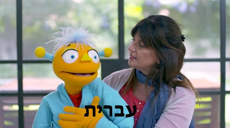 Hebrew Video